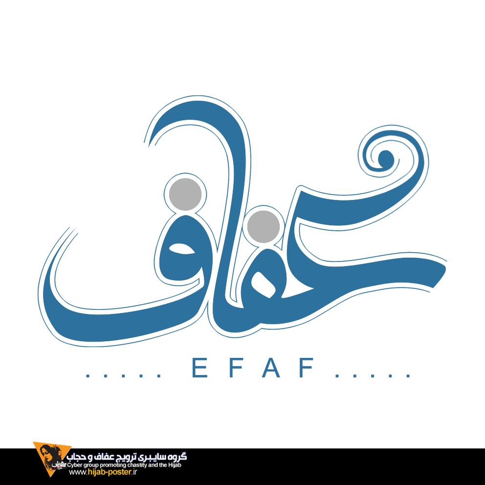 بے حجابے آزادے  نیست ،        چون هیچ صاحب خانه اے ، با نام آزادے ،  دیوار خانه      خود را بر نمی دارد و شب ها در حیاطش را باز نمی گذارد ...