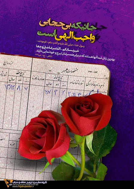 hijab%20poster%20104%20big.jpg