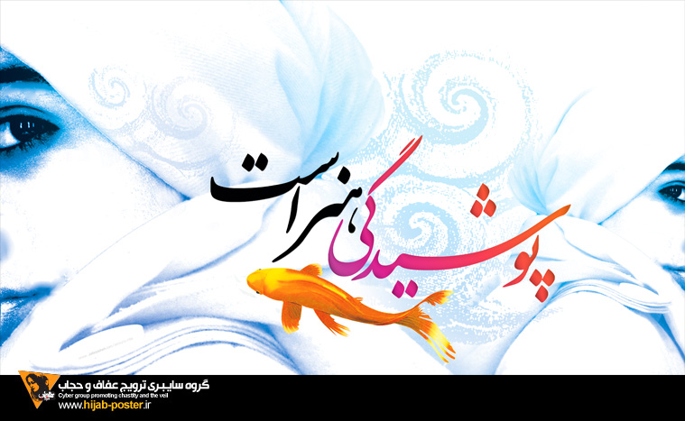 http://jafarpisheh2.persiangig.com/image/poster/cyber%20group/hijab%20poster%2076%20big.JPG