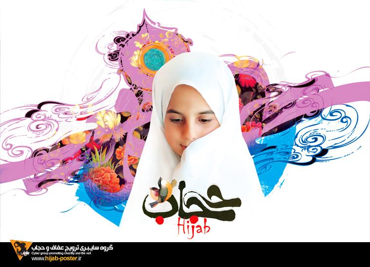 روز حجاب و عفاف