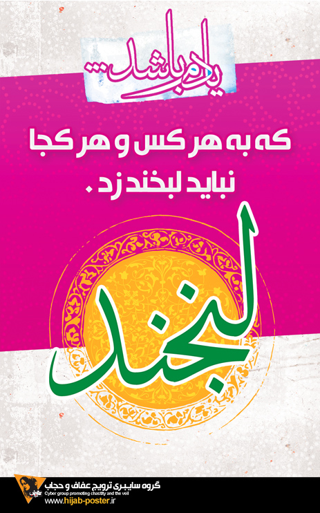 hijab%20poster%2081%20big.JPG