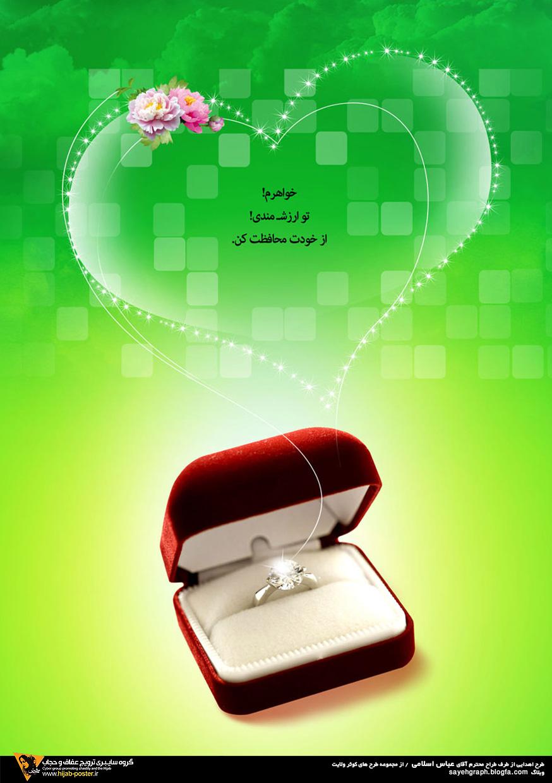 http://jafarpisheh2.persiangig.com/image/poster/other%20designer/hijab%20poster%20-%20other%20design%20016.jpg